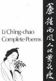 【包顺丰】Li-Ching-Chao : Complete Poems,《李清照诗词全集》, Kenneth Rexroth, Ling Chung(编),1980年出装,平装,118页,珍贵中国文学英文参考资料!
