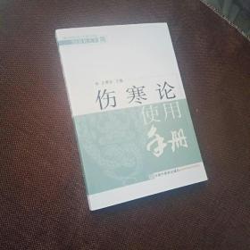 伤寒论使用手册(全新正版现货)