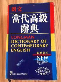 朗文出版亚洲有限公司 LONGMAN ENGLISH--CHINESE DICTIONARY OF CONTEMPORARY ENGLISH 繁体字版软精装 朗文当代高级辞典【英英·英汉双解】第二版