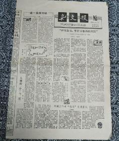 《杂文报》(1986年11月11日)