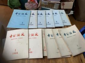 4849:中国语文 双月刊1963年1-6期,1964年1-6期. 1965年1-6期.1966年1-4期,共22册