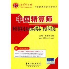 中国精算师资格考试辅导系列中国精算师寿险精算过关必做习题集