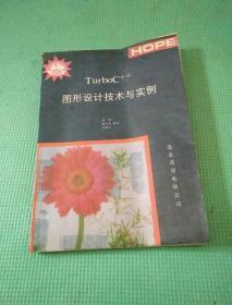TurboC++ 图形设计技术与实例