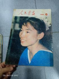 人民画报1980.6