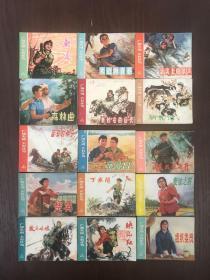 《广阔天地大有作为》1-15册