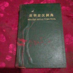 简明蒙汉词典.1969年版北京