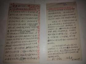 孙起孟信札2页(写给刘澜涛、彭友今,二人在上边圈批写字)