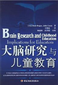 大脑研究与儿童教育