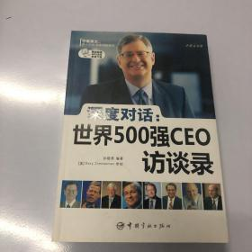 深度对话.全球世界500强CEO访谈录