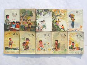 80后90年代原版老课本人教版五年制小学课本语文一套10册,库存书,一二册全彩版,品相完好