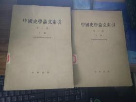 中国史学论文索引 第二编 上下