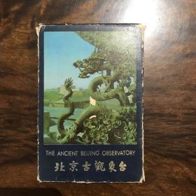 北京古观象台(15张)全——带函套