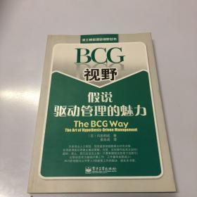 BCG视野假说驱动管理的魅力:The BCG Way:The Art of Hypothesis Driven Management