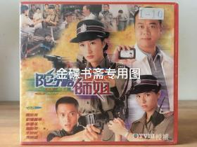 正版TVB港剧 陀枪师姐 20VCD 关咏荷欧阳震华腾丽铭魏骏杰