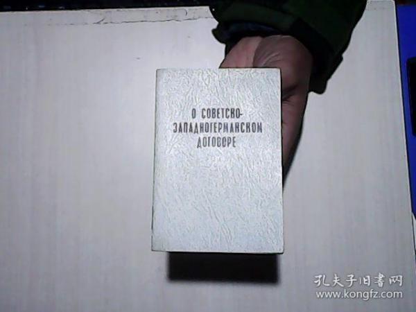 评苏联西德条约【俄文版,袖珍本,64开】【编号:D 1】