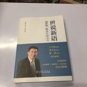 世说新语:刘世坚解读中国PPP