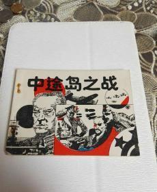 连环画收藏: 中途岛之战(大缺本 印27500册!)