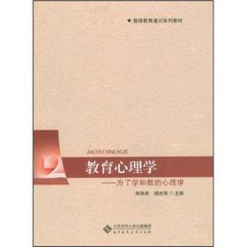 正版 教育心理學為了學和教的心理學林海亮 楊光海北京師范大