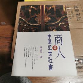 商人与中国近世社会