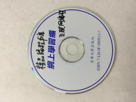 精品编程书库互联网编程网上学习篇