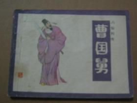 曹国舅【八仙列传】