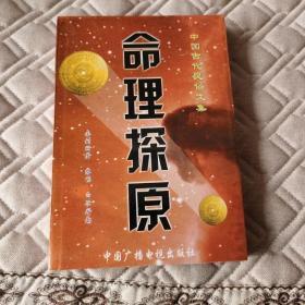 《命理探原》袁树珊/原著陈明/白话注译四柱八字命理风水