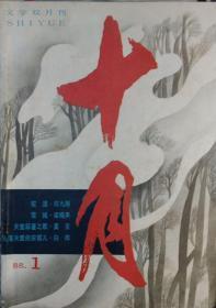 《十月》杂志 1988年第1期 [ 莫言长篇《天堂蒜薹之歌》梁晓声长篇连载《雪城》(下之一)白桦电影文学剧本《失落天堂的安琪儿》 邓九刚中篇 《驼道》等 ]