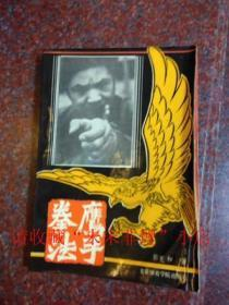 鹰手拳法,武术书籍,武功类书籍,鹰拳鹰拳,郭宪和著 89年 8品