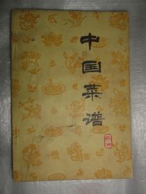 中国菜谱(陕西)中国财政经济出版社1981年版