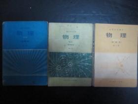 80年代老课本:人教版高中物理课本教材教科书全套3本甲种本 【83-85版】
