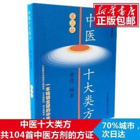 中医十大类方(第3版)