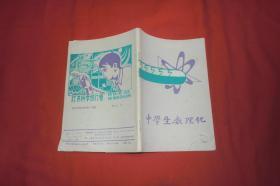 中学生数理化 1982年(第10期)//  【购满100元免运费】