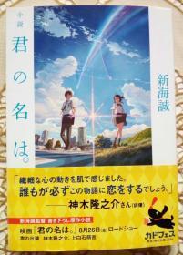 新海诚签名本《你的名字。》日文原版小说,得自北京【匡时在线】拍卖,来源可靠、永久保真