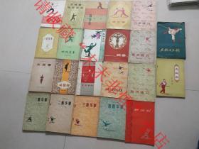 1-4路华拳、拳法、剑法、棍法、四路五路查拳长拳、六路短拳等22册 50年代旧书合售 武术古籍类 品相很好 很难得