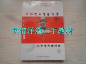 中外文学名著导读与中考专项训练