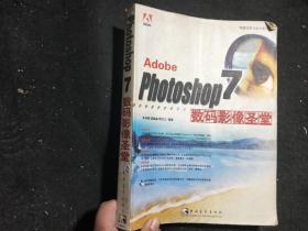 Adobe Photoshop7数码影像圣堂