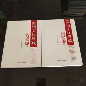 禹州文化典藏钧瓷典(上下册)