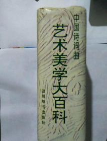 中国诗词曲艺术美学大百科