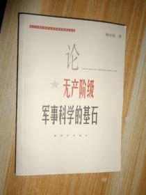 当代中国军事学资深学者精品丛书--论无产阶级军事科学的基石