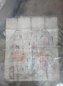 光绪年安徽太湖县,,户部执照。