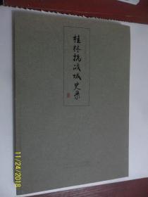 桂林抗战城史录