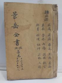 线装刻本 景岳全书理性卷(卷十三至十八卷)