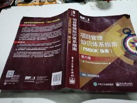 项目管理知识体系指南(PMBOK指南):第6版