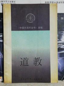 道教(中国大百科全书/选编)