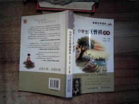 名家文学读本:小学生汪曾祺读本