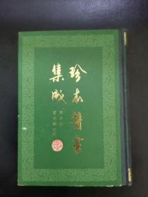 珍本医书集成4册合售