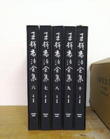 王铎书法全集 珍藏版6-10卷(全5册)