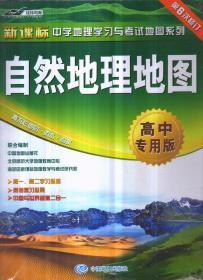 自然地理地图 高中专用版(第6次修订)
