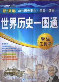 世界历史一图通 学生工具书