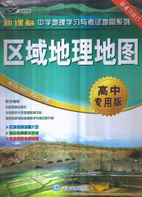 区域地理地图 高中专用版(第4次修订)